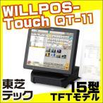 【東芝テック】高性能タッチPOSターミナルWILLPOS-Touch(ウィルポス・タッチ)QT-11【15型TFTモデル】