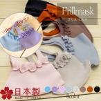 マスク 日本製 可愛い ワイヤー付き フリル付きマスク 抗菌 繰り返し洗って使える 感染対策