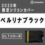 シリコンカバー ULTX800  ULTX1000用 限定ベルリナブラック TecTecTec テックテックテック おすすめ ランキング