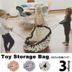 おもちゃ収納バック 3種