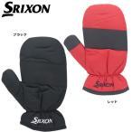 スリクソン ミトン  SMG8773 片手用 左右共通仕様 防寒グローブ ※1個までメール便対応可(260円)