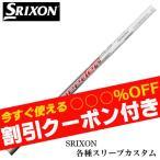 スリクソン Zシリーズ 各種スリーブ付シャフト フジクラ エア スピーダー Air SPEEDER 送料無料 クーポン付