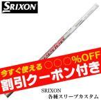 スリクソン Zシリーズ 各種スリーブ付シャフト フジクラ エア スピーダー FW 送料無料 クーポン付
