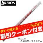 スリクソン Zシリーズ 各種スリーブ付シャフト フジクラ エア スピーダー プラス FW 送料無料 クーポン付
