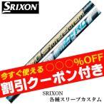 スリクソン Zシリーズ 各種スリーブ付シャフト ゼロスピーダー フジクラ  ZERO SPEEDER 送料無料 クーポン付