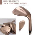 アキラ 限定250セット アキラプロダクツ15周年記念モデル ウエッジ2本セット シリアルナンバー入 50&56°52&58°送料無料 AKIRA PRODUCT ゴルフクラブ