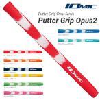 イオミック パター グリップ オーパス2 Putter Grip Opus2