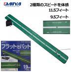 ショッピングダイヤ ダイヤ フラットパット449 TR-449 ゴルフ練習器具 パター練習