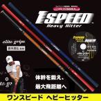 エリートグリップ ワンスピードシステム 1 SPEED ヘビーヒッター Heavy Hitter ゴルフトレーニング器具