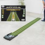 ダイヤ DAIYA ダイヤオートパットHD TR-478 静音オートリターン機能付 ゴルフ練習器具