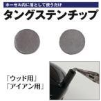 タングステンチップ ネコポス便対応可(200円)