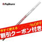 フジクラ エア スピーダー 日本仕様 工賃込み 単品購入不可 クーポン付