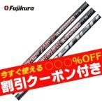 フジクラ スピーダーエボリューションTS 661 757日本仕様 工賃込み 単品購入不可