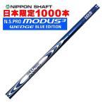 日本限定1000本 日本シャフト N.S.PRO MODUS3 N.S.プロ モーダス3 ウェッジ 105 ブルーエディション