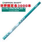 4/5発売予定 日本シャフト N.S.PRO MODUS3 N.S.プロ モーダス3 ウェッジ 105 リミテッドグリーン アイアンシャフト