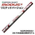 2000セット限定モデル 日本シャフト N.S.PRO MODUS3 SYSTEM3 TOUR125  ツアー125 リミテッドバージョン 番手別 ウェッジ単品 アイアンシャフト