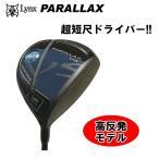 高反発 Lynx/リンクス PARALLAX VS/パララックス VS 短尺ドライバー