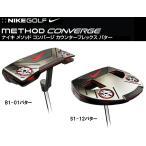 NIKE ナイキゴルフ METHOD CONVERGE コンバージ カウンターフレックス パター S1-12 B1-01 日本正規品