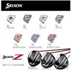 SRIXON スリクソン 2016y  QTSチューニングウェイト Z765/Z565/Z F65用対応