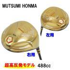 MUTSUMI HONMA ムツミ ホンマ 本間 MH488X 右用/左用 ドライバー 高反発モデル 488cc