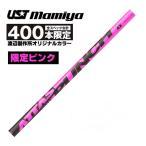 400本限定 USTマミヤOP ATTAS PUNCH/アッタスパンチ ピンクバージョン シャフト