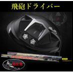 Lynx リンクス 超高反発 HIHO 飛砲 ドライバー Fujikura 飛砲オリジナル Speeder シャフト