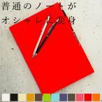 ノートカバー 手帳カバー「kanon」【送料無料】【名入れ可 A5 B5 名入れ可 手帳カバー 革 おしゃれ かわいい シンプル 2冊 リング】
