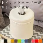 トイレットペーパー 収納 LEAP ホルダー ダブル シングル 業務用 ケース おしゃれ 部屋 収納 カバー