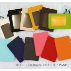 新春10%OFFセール開催 パスケース  PASH  メンズ レディース ユニセックス おしゃれ 革 IC カード メール便 送料無料 シンプル 日本製 定期 名刺 ホルダー