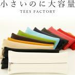 ペンケース おしゃれ FULAPE 大容量 ブランド おしゃれ女子 シンプル コンパクト メンズ 大学生 日本製 職人 TEESFACTORY
