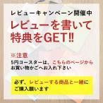 レビューを書いて下さるお客さま必見!5円でご購入サービス!