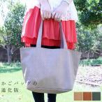 トートバッグ レディース vikke Lサイズ レディース ブランド 日本製 アジアン 大きめ 革 かごバッグ Bag ランチ バッグ