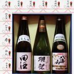 母の日 花 獺祭 純米大吟醸 磨き39+八海山 本醸造+田酒 特別純米 日本酒 720ml 3本セット ギフト箱+ラッピング付き