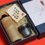 喜寿祝 熨斗+記念に残る 美濃焼陶器付き 麦焼酎 百年の孤独 720ml+ギフト箱+ラッピング