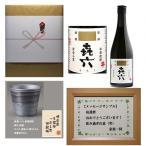 誕生祝 熨斗+美濃焼 (椀・グラス) +メッセージF付 きろく(百年の孤独製造蔵) 720ml 芋焼酎 ギフト セット