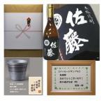 父の日 熨斗+美濃焼 (椀・グラス) +メッセージF付き 佐藤黒 720ml 芋焼酎 ギフト セット
