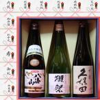 傘寿祝  獺祭 純米大吟醸 磨き50 + 八海山 本醸造 +久保田 千寿 720ml 日本酒 飲み比べ 3本セット ギフト箱+ラッピング