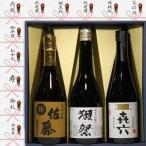 日本酒 獺祭 45 退職祝 焼酎 佐藤�