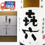 父の日 芋焼酎 きろく (百年の孤独製造蔵 ) 1800ml ギフト箱 ラッピング