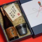 父の日 熨斗+記念に残る 美濃焼陶器付き 麦焼酎 中々(百年の孤独 製造蔵)720ml+ギフト箱+ラッピング