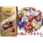 リンツ リンドール チョコレート アソート 600g 48個 コストコ 小分け 訳あり お試し ポイント スイーツ チョコ 送料無料