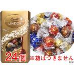 リンツ リンドール チョコレート アソート 24個 コストコ 小分け 訳あり お試し ポイント スイーツ チョコ 送料無料