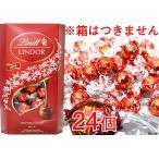 リンツ リンドール チョコレート ミルク 24個 コストコ 小分け 訳あり お試し ポイント スイーツ チョコ 送料無料