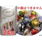リンツ リンドール チョコレート シルバー アソート 24個 コストコ 小分け 訳あり お試し ポイント スイーツ チョコ 送料無料