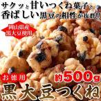 岡山県産黒大豆使用 黒大豆つくね500g お徳用