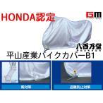【ホンダ推奨】 カブ(リトルカブ含む)/ Ape50 /100  平山産業バイクカバーB-1  【 Mサイズ(50cc-125cc) 】【 0SG-JBB1M 】【Honda推奨】