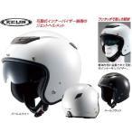 送料無料 ZEUS NAZ-201 ジェットタイプヘルメット  南海部品/ナンカイ/NANKAI