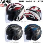 (ナンカイ)  NAZ-213 LAYER  ZEUS HELMET ゼウス レイヤージェットヘルメット (南海部品)  (0ssnpnaz213cosi)