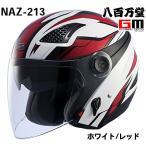 ★送料無料★(ナンカイ)  NAZ-213 LAYER  ZEUS HELMET ゼウス レイヤージェットヘルメット (南海部品) ホワイト/レッド (0ssnpnaz213rsize)