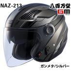 ★送料無料★(ナンカイ)  NAZ-213 LAYER  ZEUS HELMET ゼウス レイヤージェットヘルメット (南海部品) ガンメタ/シルバー (0ssnpnaz213ssize)